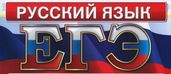 ЕГЭ_rus